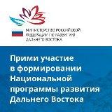 Национальная программа развития Дальнего Востока до 2025г.